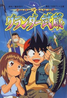 Super Fishing Grander Musashi