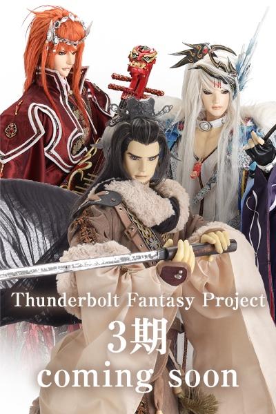 Thunderbolt_Fantasy_3-cover.jpg