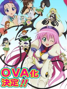 To LOVE-Ru - Trouble OVA