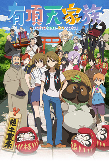 The Eccentric Family
