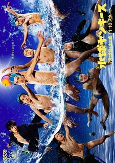 Water Polo Yankees