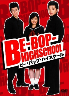 Be-Bop High School (2004)