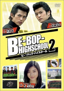 Be-Bop High School 2 (2005)