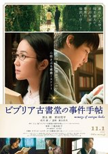 Biblia Kosho-dou no Jiken Techou Movie