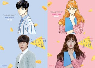 Cheese in the Trap movie