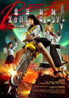 Chimamire Sukeban Chainsaw Red Movie