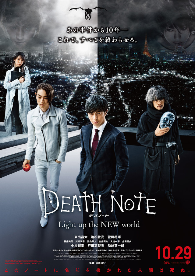 Death Note 2016 Light up the New World