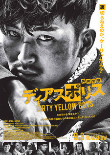 Dias Police The Movie Dirty Yellow Boys