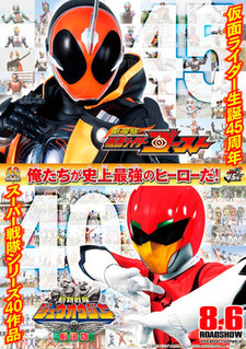 Gekijoban Kamen Rider Ghost 100 no Eyecon to Ghost Unmei no Shunkan