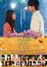 Itazura na Kiss the Movie 3 ~Propose-Hen~