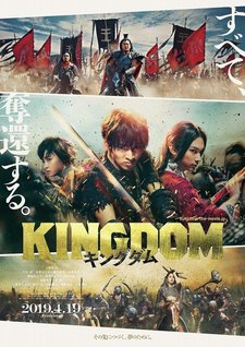Kingdom Movie