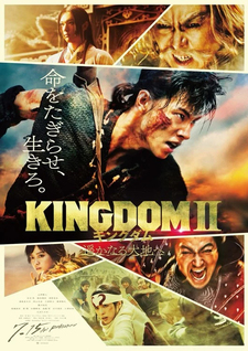 Kingdom Movie 2