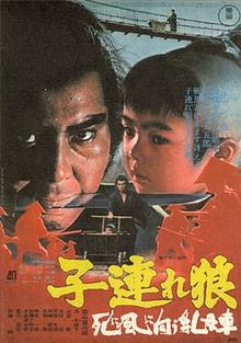Lone Wolf and Cub Baby Cart to Hades