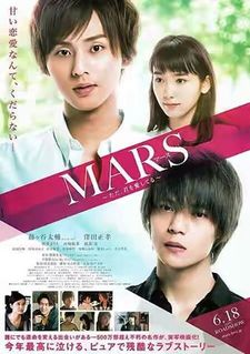 Mars Tada Kimi wo Aishiteru The Movie