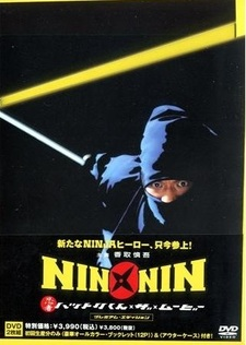 Nin x Nin: Ninja Hattori-kun, the Movie