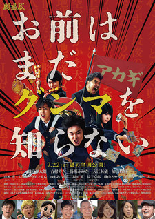 Omae wa Mada Gunma wo Shiranai The Movie