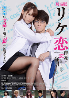 Rikei ga Koi ni Ochita no de Shōmei Shite Mita The Movie