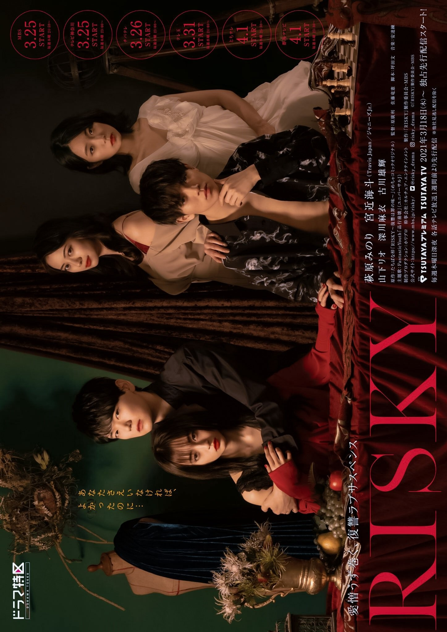 Risky  Fukushuu wa Tsumi no Aji cover - Рисковая ✸ 2021 ✸ Япония