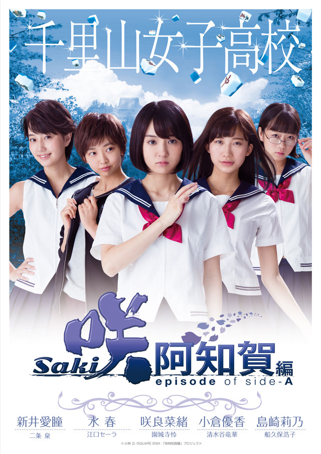 Saki Achiga-hen episode of side-A Movie