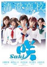 Saki The Movie