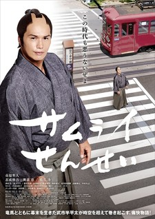 Samurai Sensei The Movie
