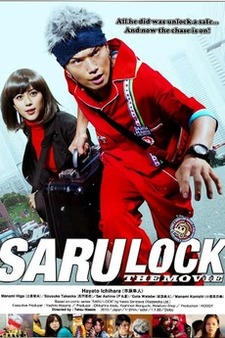 Saru Lock: The Movie