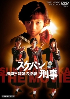 Sukeban Deka The Movie II: Counter-Attack from the Kazama Sisters