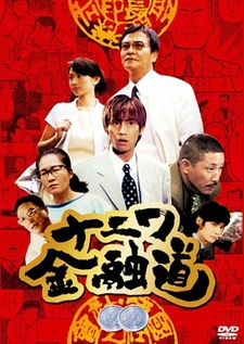 The Way of the Osaka Loan Shark 2