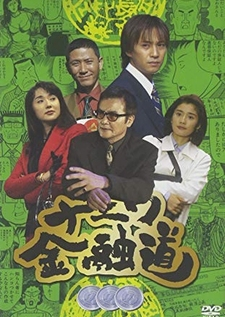 The Way of the Osaka Loan Shark 3