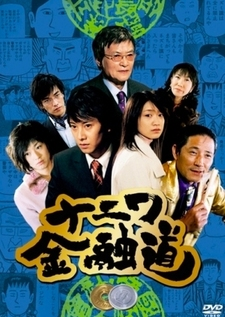The Way of the Osaka Loan Shark 6