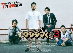 Yamikin Ushijima-kun The Movie 3