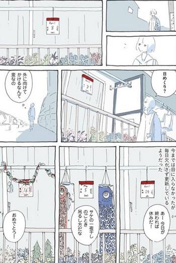 """107 Goushitsu Tsuushin 5c54959a37ed0 - """"Note dall'appartamento 107"""" un manga che nasconde per me un grande potenziale"""