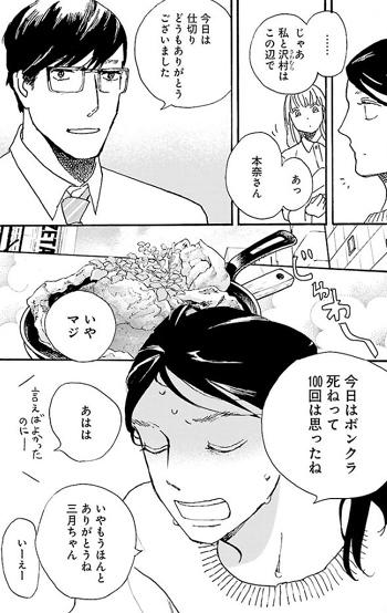 Картинки по запросу Ashita Shinu ni wa
