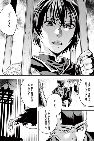 Assassin S Creed China Manga Animeclick It
