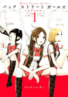 Back Street Girls - Washira Idol Hajimemashita.