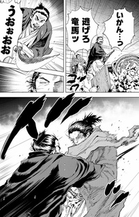 Bakumatsu Ignition