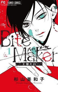 Bite Maker -Ousama no Omega-