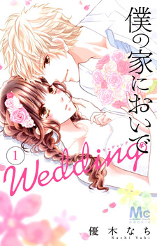 Boku no Ie ni oide Wedding