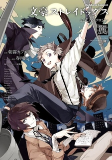 Bungo Stray Dogs Official Anthology -Rei-