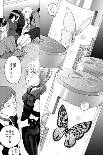 Butterfly Storage Manga Animeclick It