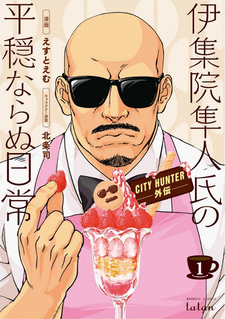 CITY HUNTER Gaiden: Ijuuin Hayato-shi no Heion naranu Nichijou