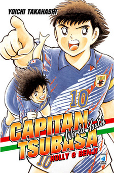 Capitan Tsubasa (Holly & Benji) - World Youth