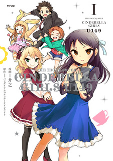 THE iDOLM@STER Cinderella Girls - U149