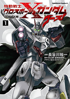 Crossbone Gundam: GHOST