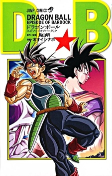 Dragon Ball - Episode of Bardock