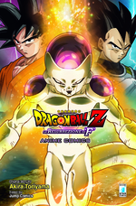 "Dragon Ball Z - La resurrezione di ""F"""