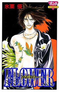 Flower (You Higuri)