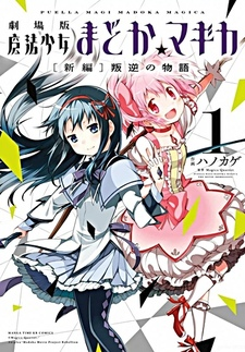 Puella Magi Madoka Magica: The Movie -Rebellion-