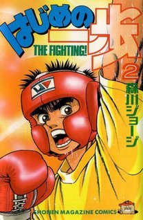 Hajime no ippo manga worth it