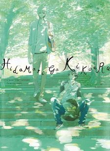 Hidamari ga kikoeru - I hear the sunspot